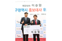 야구의 전설 '이승엽'선수 대구시 홍보대사 위촉