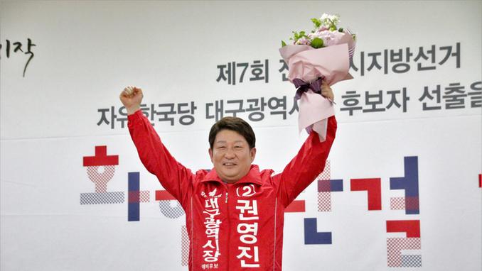 권영진 '자유한국당 경선에서  대구시장 후보로'