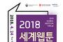 """2018 세계웹툰포럼 ,""""IP 전성시대, 웹툰을 말하다"""""""
