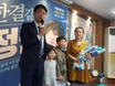 박정권 에비후보 선거사무소 개소식