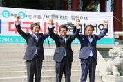 김형기 후보 '시민의 힘으로 민주주의를 복원하겠다'