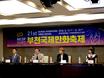 제 21회 부천국제만화축제 8.15~ 8.19 열려