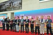 전국 규모「2018 사회적경제 박람회」개최
