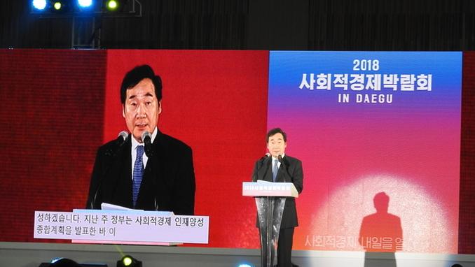 2018 전국 사회적경제 통합박람회( 대구 엑스코 )