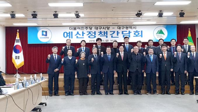 더민주당 대구시와 첫 예산정책간담회