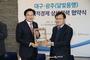 '대구-광주(달빛동맹) 사회적경제 상생협력 협약'을 체결