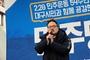 박주민 최고위원' 대구에서 사법부 개혁 주장 '