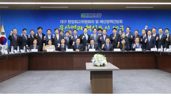 더민주당 최고위원회의 및 대구예산정책간담회,