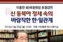 이종찬 前)국정원장 초청강연