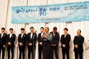 2019 평화음악회 KBS홀에서 개최