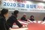 2020 도쿄올림픽(전범기.방사능)저지 네트워크출정식