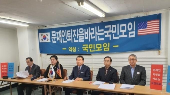 문재인퇴진을바라는국민모임, 28일 긴급 기자회견문