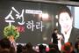 정순천 저서 '순천( 順天 )하라 ' 출판기념회