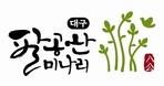 지역 농산물 더민주당 전국 시‧도당에 판매촉진