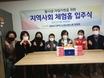 대구시사회서비스원 지역사회 체험홈 입주식 개최