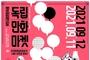 '제24회 부천국제만화축제' 9월 4일 개최