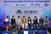 대구관광 마케팅, 태국 드라마 흥행으로 결실