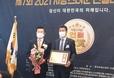 이윤형 CEO' 2021 제 7회 자랑스러운인물대상' 수상
